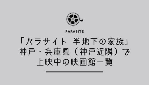 「パラサイト 半地下の家族」神戸で観られる映画館一覧✔️兵庫県内の上映館も