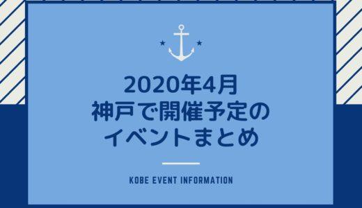 【2020年4月】神戸で開催されるイベント一覧✔️ライブ・スポーツ・美術館・博物館情報も