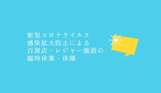 【新型コロナウイルス】神戸の主な百貨店の臨時休業・営業時間短縮&レジャー施設の臨時休園一覧