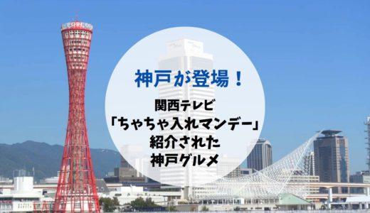「ちゃちゃ入れマンデー」2020年2月25日放送回の神戸グルメまとめ◎ピロシキ・つけ麺