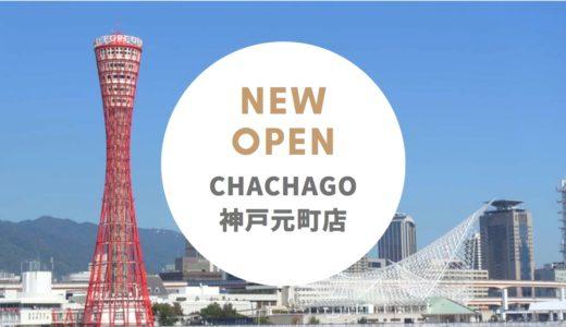 CHACHAGO 神戸元町店 − 三宮に台湾発タピオカ店が日本初上陸!2020年3月オープン