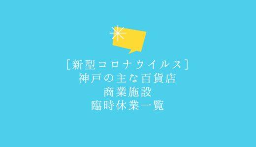 神戸の主な百貨店・商業施設の臨時休業一覧|新型コロナウイルス感染拡大防止のため
