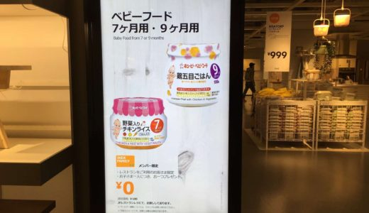 IKEAレストラン神戸 − 離乳食が無料でもらえる!食器・椅子・電子レンジも完備◎
