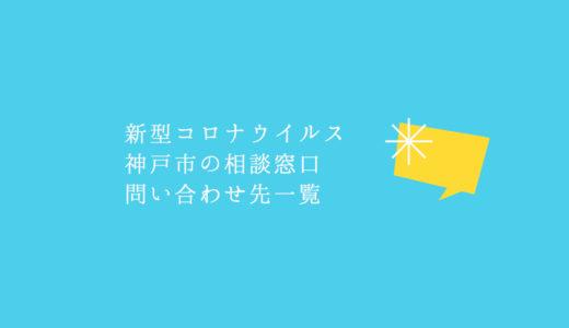 【新型コロナウイルス】神戸市の相談窓口・問い合わせ先電話番号一覧&関連リンク
