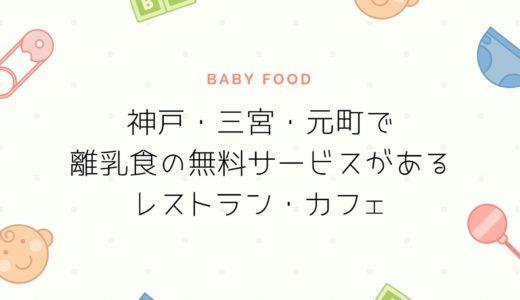 神戸で離乳食の無料サービスがあるレストラン・カフェはココ!実際に行ってきました