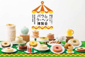 バウムクーヘン博覧会2020 in 神戸阪急 神戸 出店