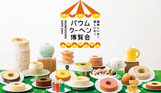 「バウムクーヘン博覧会2020 in 神戸阪急」開催!全国の人気店が集結&出店ブランド一覧