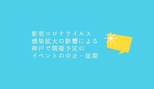 【新型コロナウイルス】神戸で開催予定のイベント・試合の中止・延期一覧