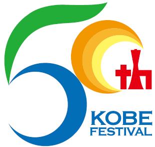【神戸まつり2020】中止ではなく延期決定|5月17日がメインフェスティバルの予定