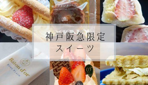 神戸阪急限定スイーツ7選|お土産にぴったりな個包装・おもたせに最適なケーキも