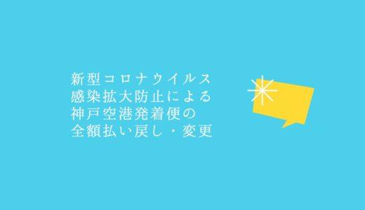 【新型コロナウイルス】神戸空港発着便の全額払い戻し・変更一覧|ANA・スカイマーク・FDAなど