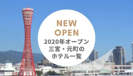 神戸のホテル2020年オープン一覧✔️三宮・元町エリアに新規開業するホテル5選
