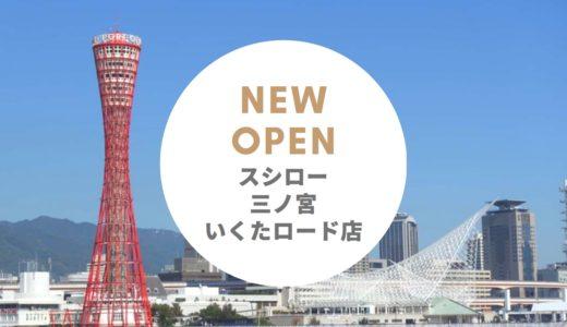 スシロー 三ノ宮いくたロード店 − 神戸の中心エリアに6月オープン!中央区で初となる店舗