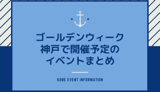 【ゴールデンウィーク2020】神戸のイベント一覧|4月25日〜5月6日開催予定