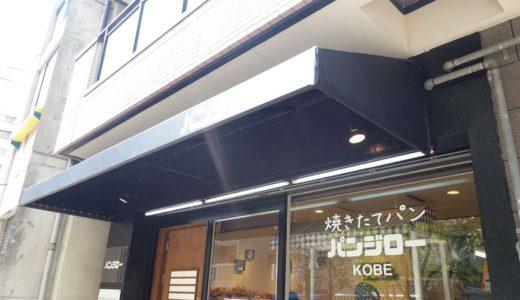 パンジロー 本店 − 西元町・花隈エリアの100円パンのお店。種類豊富&一度食べるとリピ確実