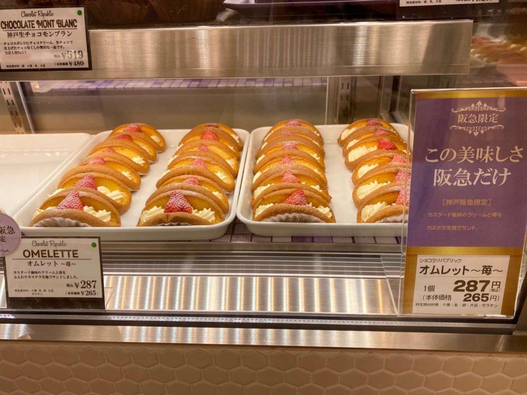 ショコラリパブリック 神戸阪急 限定 オムレット 苺 スイーツ お土産 おすすめ 神戸