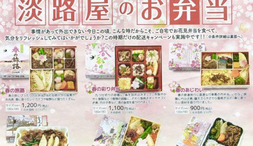 期間限定!「淡路屋」のお弁当を配達してもらえるよ|神戸市中央区・灘区・東灘区限定