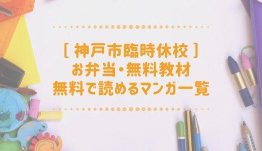 神戸市の臨時休校中に!格安&半額お弁当・無料グルメ・無料教材・無料で読めるマンガ一覧