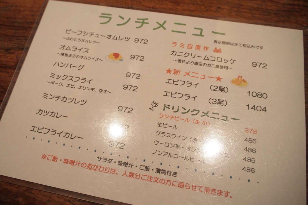 ラミ L'Ami 元町 神戸 洋食 ランチ メニュー 値段 おすすめ オムライス ハンバーグ