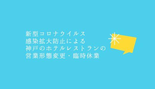 【新型コロナ】神戸の人気ホテル|レストラン営業形態変更・臨時休業一覧