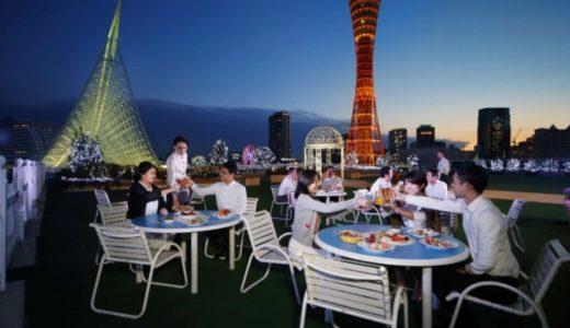 【ビアガーデン2020】ホテルオークラ神戸で開催!ローストビーフも食べ放題