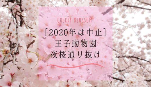 【2020年】王子動物園の夜桜通り抜けは中止|新型コロナウイルス感染拡大の影響
