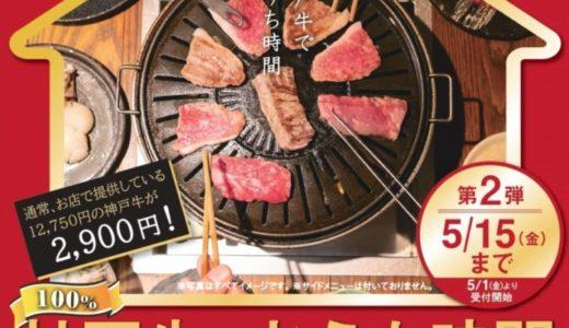 吉祥吉で神戸牛が半額!期間限定でお得なお取り寄せキャンペーン|最大70%オフ&ほとんど原価の破格