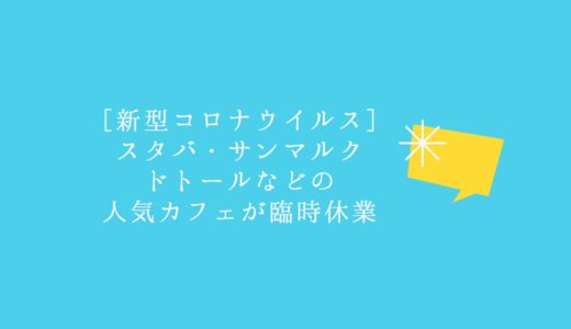 神戸のスタバ・サンマルク・ドトール・エクセルシオール臨時休業|新型コロナ感染防止のため
