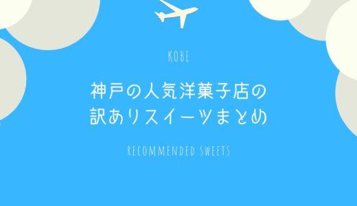 【訳ありスイーツ】ケーニヒスクローネやグレゴリーコレも!お得に買っておうちカフェ♪