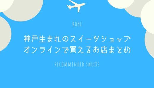 神戸スイーツを応援しよう!通販で買える神戸のスイーツ店9選。おうちカフェにおすすめ