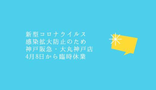 神戸阪急・大丸神戸店が4月8日から臨時休業|新型コロナウイルス感染拡大防止のため
