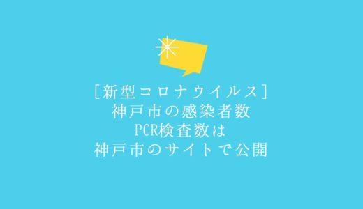 【新型コロナウイルス】神戸市の感染者数・PCR検査数の最新情報がわかるサイト