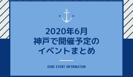 【神戸のイベント|2020年6月】イベント一覧&ライブ・スポーツ・美術館・博物館情報も