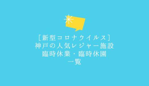 神戸の人気レジャー施設の臨時休業・臨時休園一覧|新型コロナウイルス感染拡大防止のため