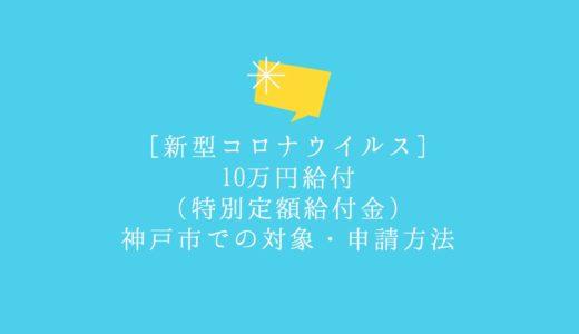 【特別定額給付金】神戸市はいつから申請・10万円給付開始?|対象・申請方法
