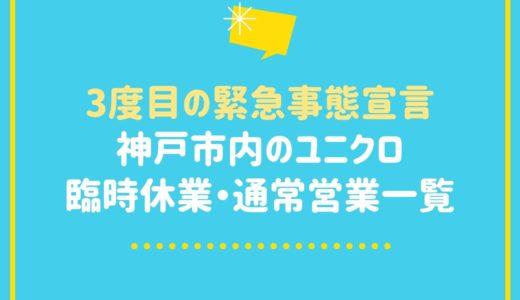 【3度目の緊急事態宣言】神戸市内のユニクロ・GU|臨時休業店舗一覧