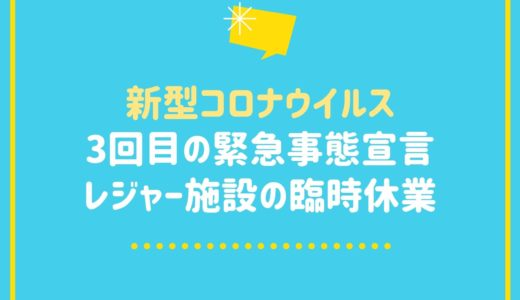 神戸の人気レジャー施設の臨時休業・臨時休園一覧|コロナ感染拡大防止の緊急事態宣言