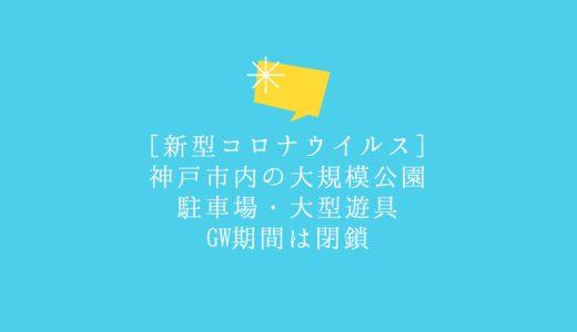 GWに閉鎖される神戸市内の大型公園の駐車場・大型遊具一覧|新型コロナウイルス対策のため