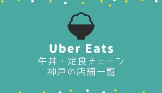 【ウーバーイーツ】牛丼・定食チェーン店の神戸の店舗一覧|吉野家・すき家・松屋・大戸屋ほか