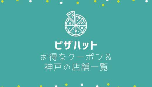 【ピザハット】お得なクーポン&神戸の店舗一覧まとめ。宅配・テイクアウトで楽しめる