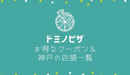 【ドミノピザ】お得なクーポン&神戸の店舗一覧まとめ。宅配・テイクアウトで楽しめる
