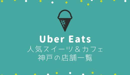 【ウーバーイーツ】神戸の人気スイーツ・カフェ店舗一覧|スタバ・サーティワン・クリスピー他