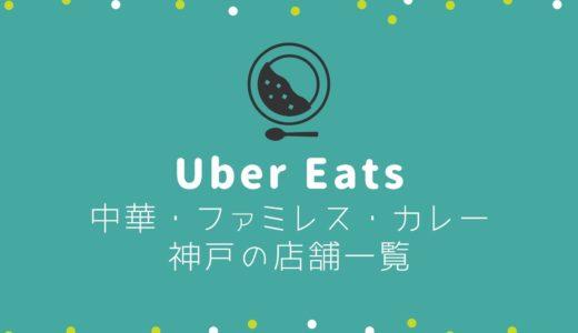 【ウーバーイーツ】神戸の人気中華・ファミレス・カレー店舗一覧|大阪王将・ガスト・ココイチ他