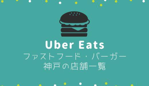【ウーバーイーツ】神戸のファストフード・ハンバーガー店舗一覧|マクド・モス・ケンタッキー他