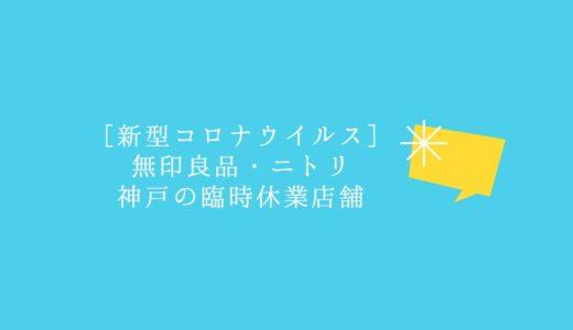 神戸市内の無印良品・ニトリ臨時休業の店舗一覧|新型コロナウイルス感染拡大防止のため