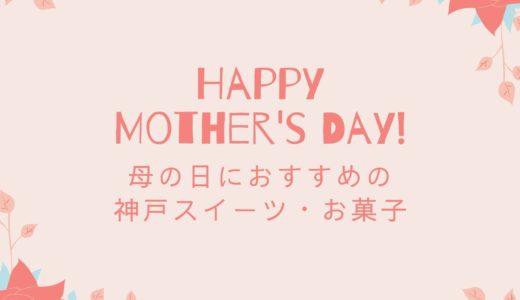 【母の日ギフト2020】神戸スイーツ・お菓子おすすめ12選。お花にプラスしてプレゼント