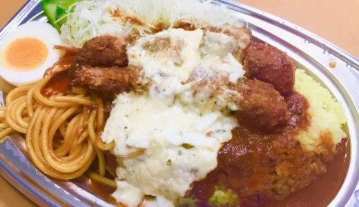 神戸トルコライス − 持ち帰り・テイクアウトもOK!一度食べるとクセになるトルコライス