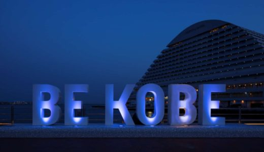 「BE KOBE」をブルーにライトアップ。新型コロナとたたかう医療従事者の方々へ #LightItBlue