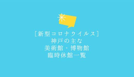 神戸の主な美術館・博物館の臨時休館一覧|新型コロナウイルス感染拡大防止のため