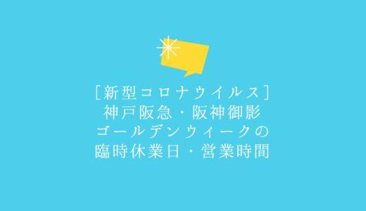 【ゴールデンウィーク2020】神戸阪急・阪神御影(阪神百貨店)の臨時休業日・営業時間